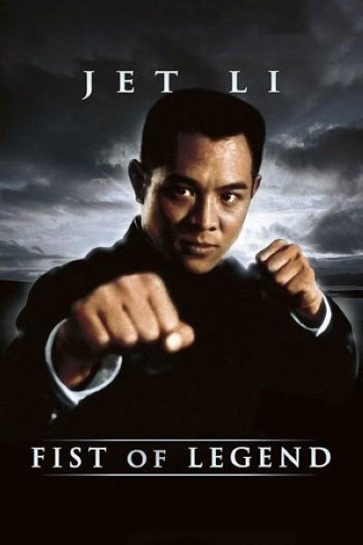 دانلود فیلم Fist of Legend 1994