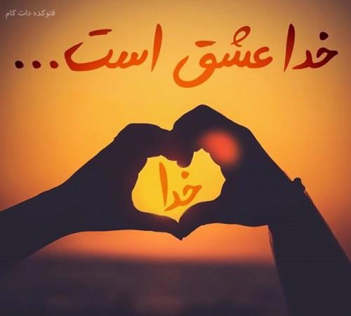 خدا عشق است