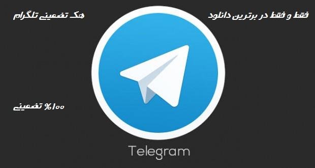 نرم افزار پولی هک تلگرام صد در صد واقعی و تست شده