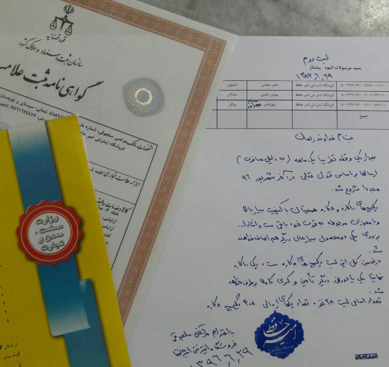 عکس مجوزهای پکیج های شمعدانی