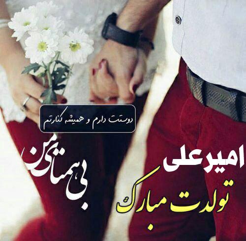 عکس و متن نوشته تبریک تولد اسم امیرعلی