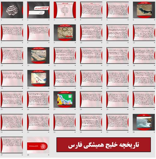 تاریخچه خلیج همیشگی فارس
