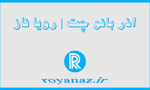 ادرس اصلی اذربانو چت | اذر بانو گپ