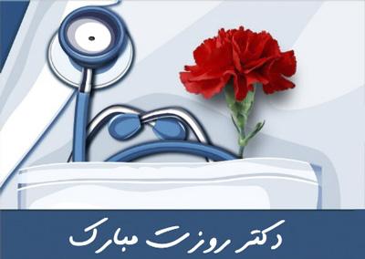 متن های تبریک روز پزشک سال 96