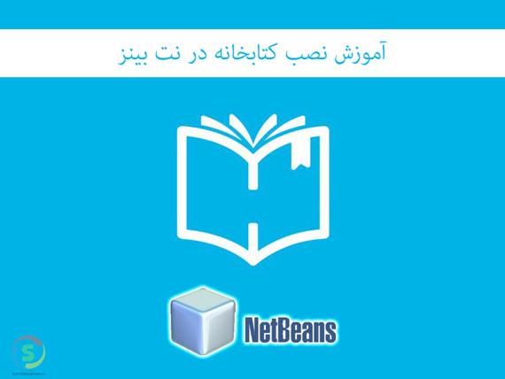 آموزش استفاده از کتابخانه در پروژه ی جاوا