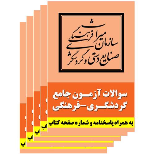 سری کامل دفترچه سوالات آزمون جامع راهنمایان فرهنگی (دانلود رایگان)