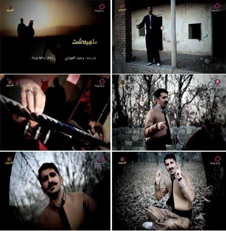 موزیک ویدئو جدید وحید اکجوان بنام ماهیدشت