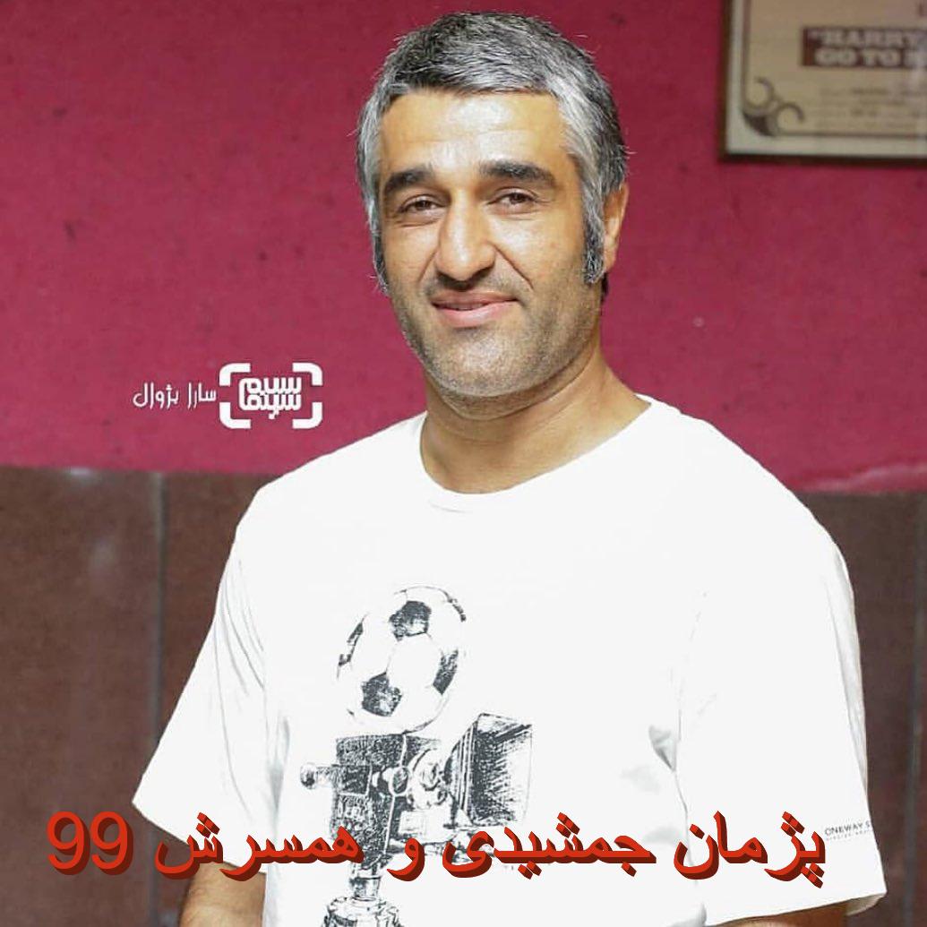 بیوگرافی و عکسهای پژمان جمشیدی و همسرش 99