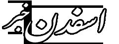 در آخرين شب از ليالي قدر مراسم احيا در مسجد جامع اسفدن برگزار شد