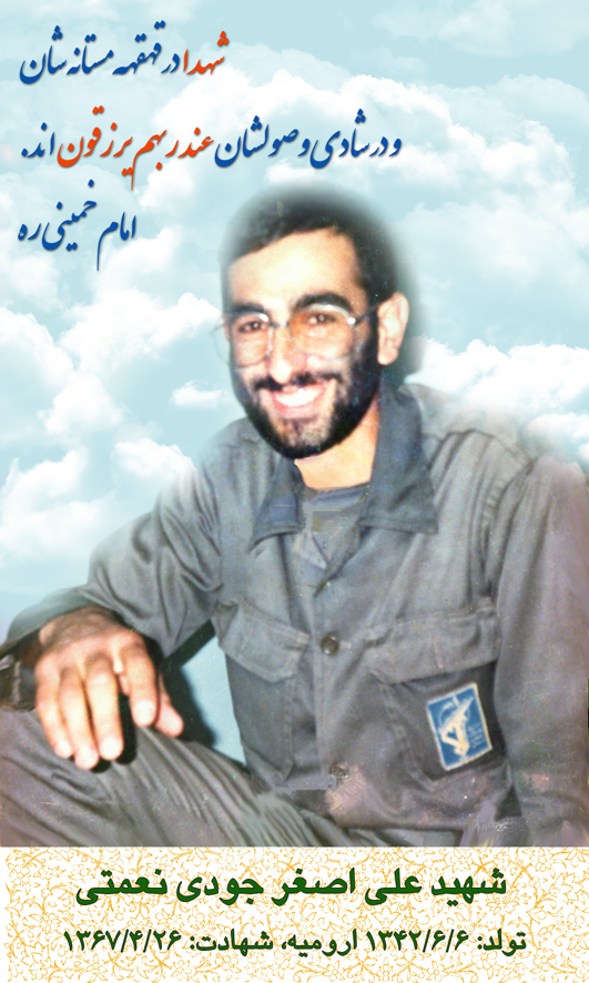 شهید علی اصغر جودی نعمتی
