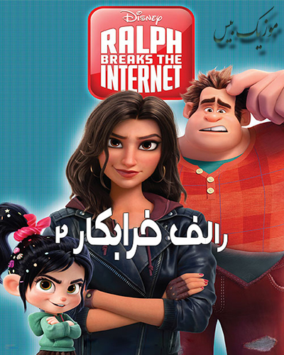 انیمیشن جدید رالف خرابکار 2 دوبله فارسی