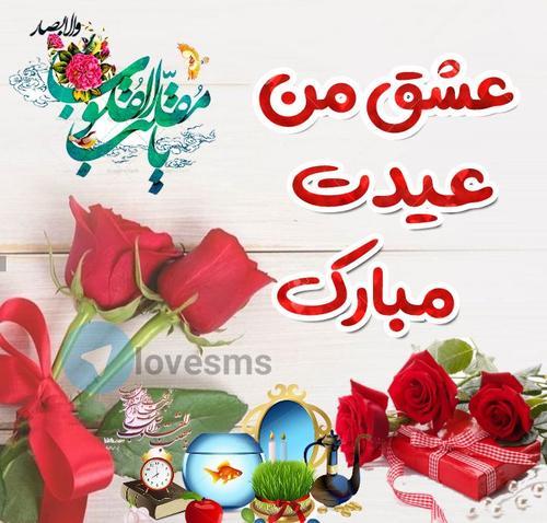 عشقم عیدت مبارک عکس نوشته