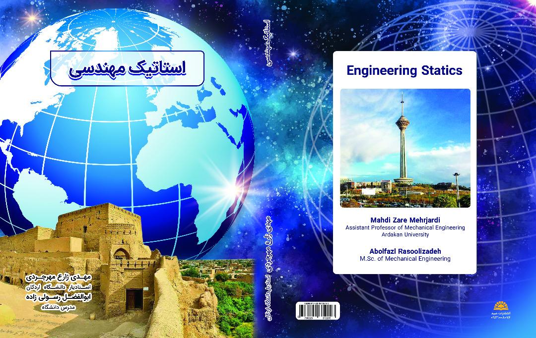 استاتیک مهندسی - Engineering Statics