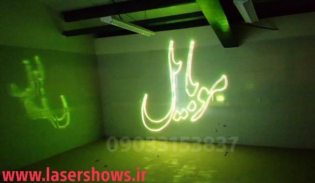 نوشتن متن فارسی با لیزر متن نویس و تبلیغاتی