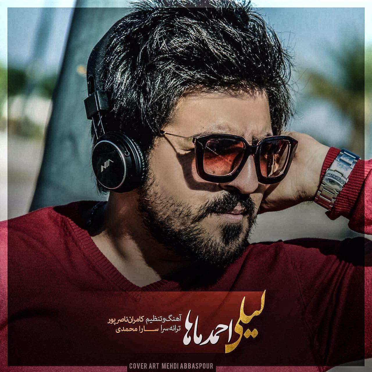 دانلود آهنگ جدید احمد ماها به نام لیلی