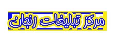 مرکز تبلیغات زنجان