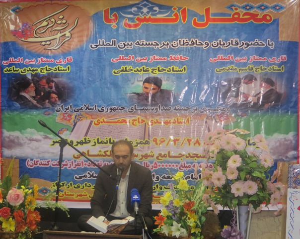 برگزاری-محفل-انس-با-قرآن-با-حضور-قاریان-و-حافظان-بین-المللی-در-ملکشاهی