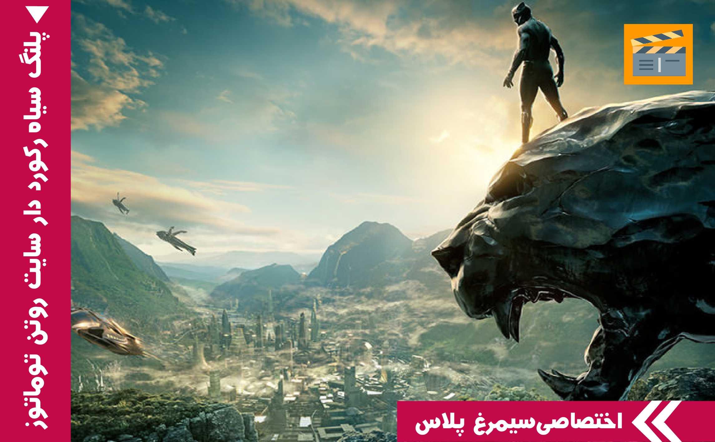 نقد بررسی فیلم بلک پانتر (پلنگ سیاه) ۲۰۱۸مارول (Black Panther)