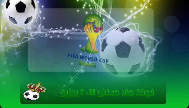 فونت جام جهانی ۲۰۱۴ برزیل