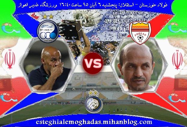 http://uupload.ir/files/rp59_esteghlal_va_seyah_-_copy.jpg