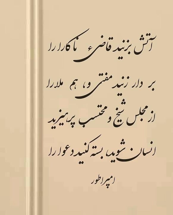دکلمه اشعار احمد محمود امپراطور با صدای گیر و دل انگیز  خانم نجوا جان آتش بزنیــــــد قاضـــــیء ناکارا را بر دار زنیـــد مفتـــی و، هم ملا را از مجلس شیخ و محتسب پرهیزید انسان شوید، بستـــــه کنید دعوا را ------------------------------- امپراطور عکس احمد محمود