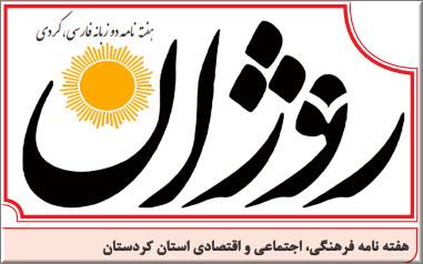 همکاری مهدی بیرانوند نویسنده لرستانی با مطبوعات کردستان ، هفته نامه روژان 1395