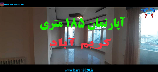 فروش آپارتمان ۱۸۵ متری