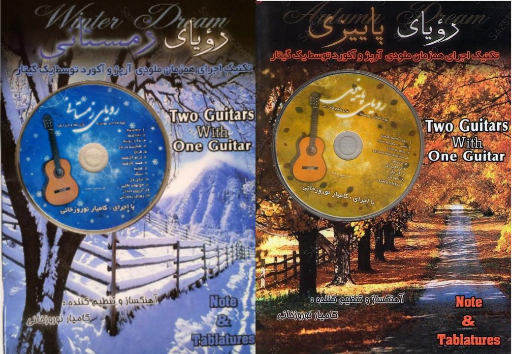 کتاب رویای زمستانی و رویای پاییزی