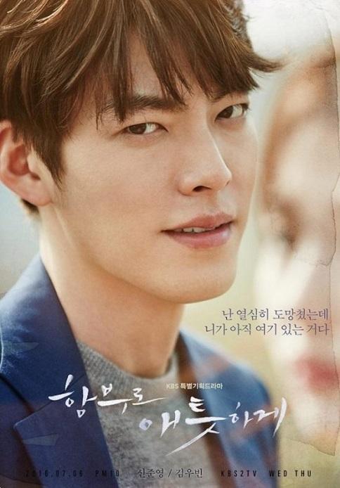 دانلود سریال کره ای عشق بی پروا - Uncontrollably Fond 2016 - با زیرنویس فارسی و کامل سریال