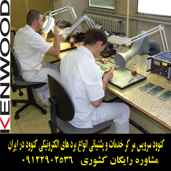 مرکز خدمات پس از فروش کنوود در ایران