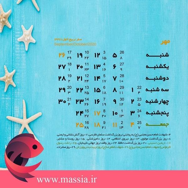 زیورآلات صدفی ماسیا تقویم مهر 99
