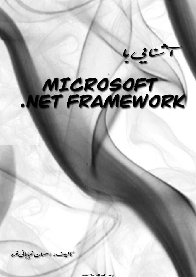 http://uupload.ir/files/rut8_m_net_framework-(www.efe.jpg