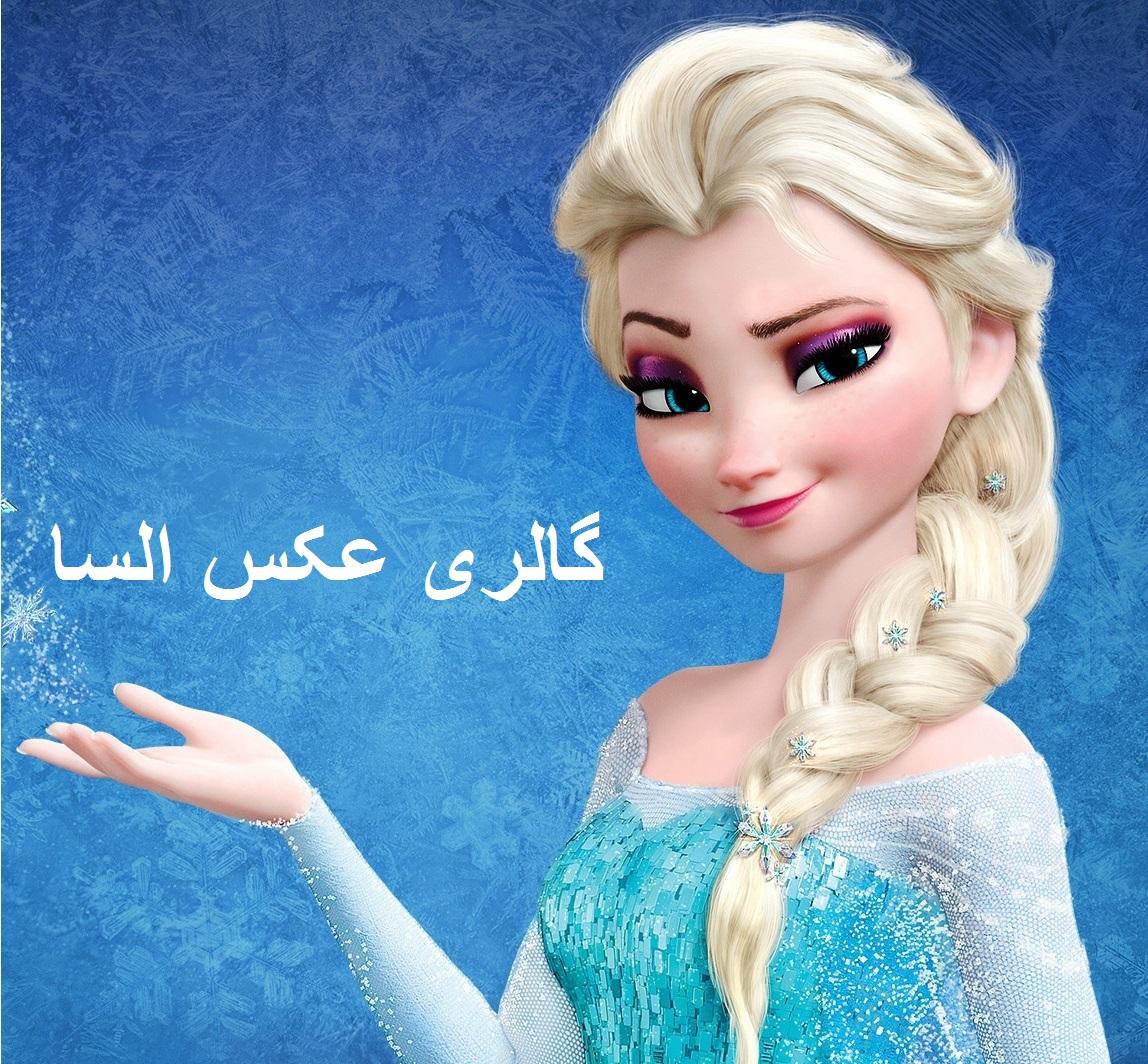 السا و انا تصاویر
