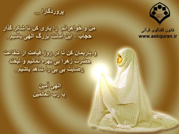 حجاب و عفاف دو ارزش در جامعه بشری هستند