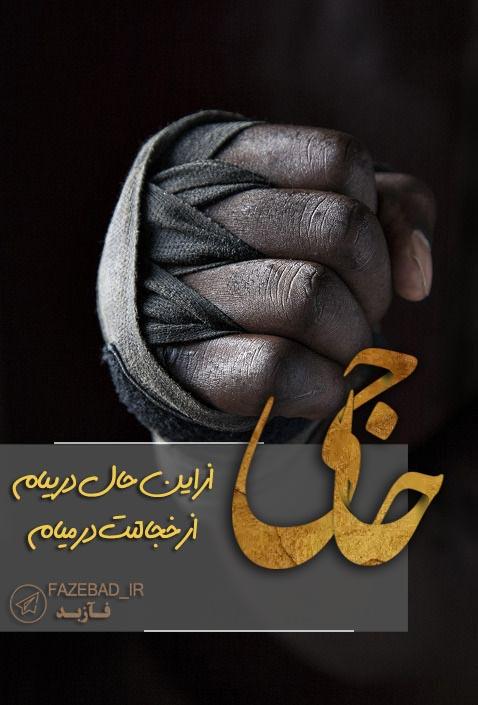 فازبد-عکس متن دارازحاجی-فازسنگین حاجی-حاجی ازخجالتت درمیام-عکس حاجی-عکس مشت زخمی-تیکه کلفت