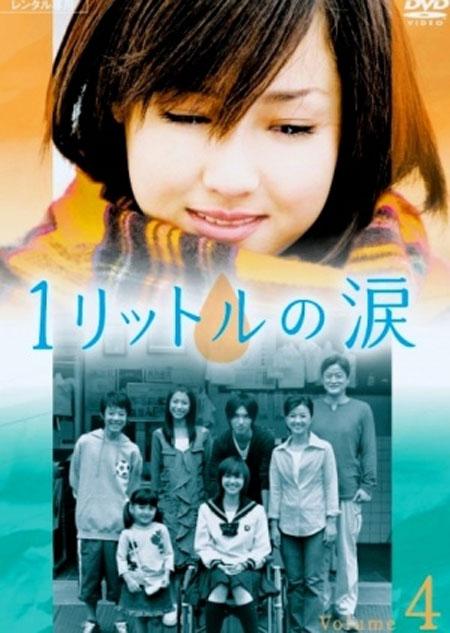 دانلود سریال ژاپنی یک لیتر اشک - One Litre of Tears 2005 - با زیرنویس فارسی کامل سریال از اورمیا