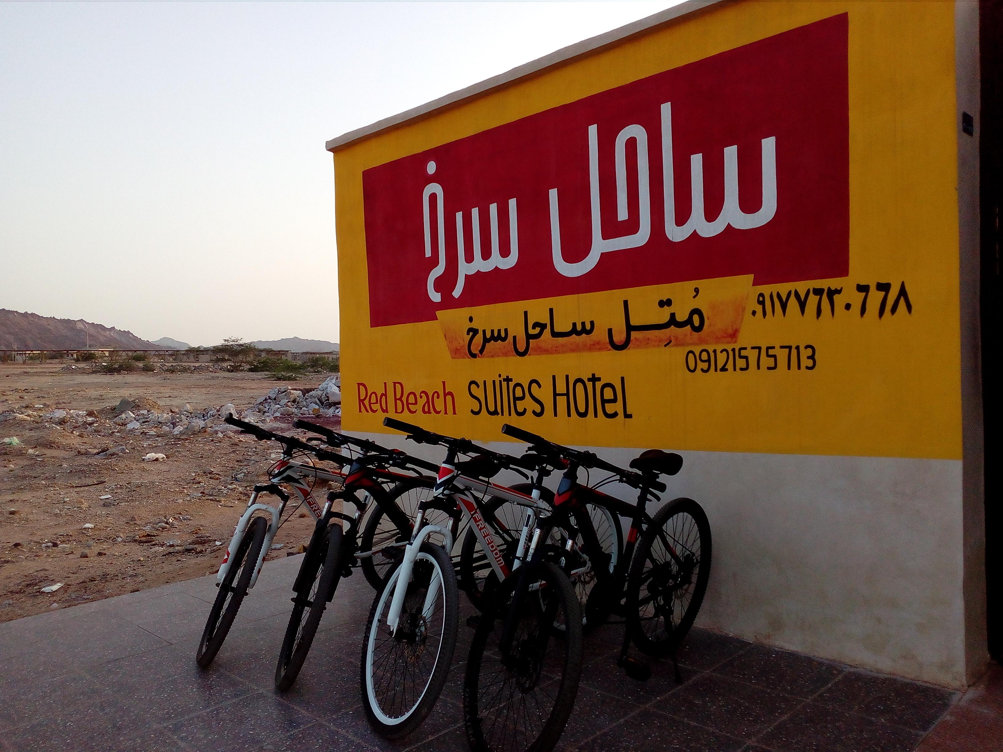 دوچرخه سواری در هرمز Cycling in Hormoz