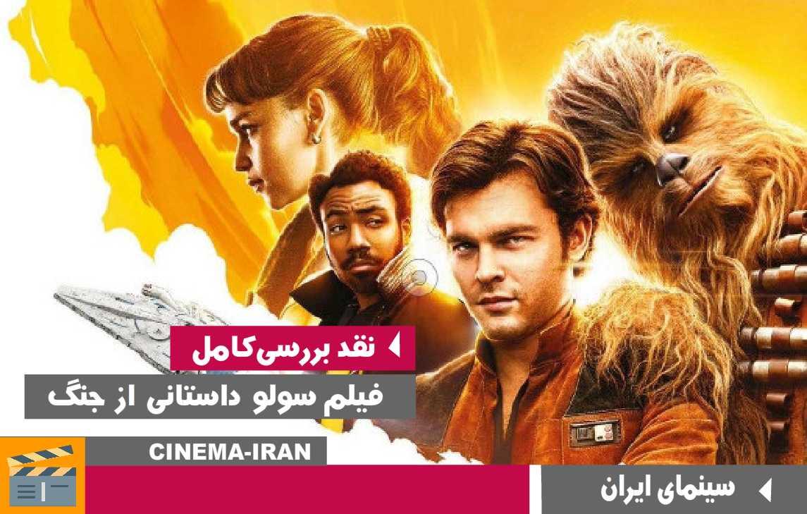 بررسی و نقد فیلم خجالت نکش با بازی مهران احمدی و لیندا کیانی