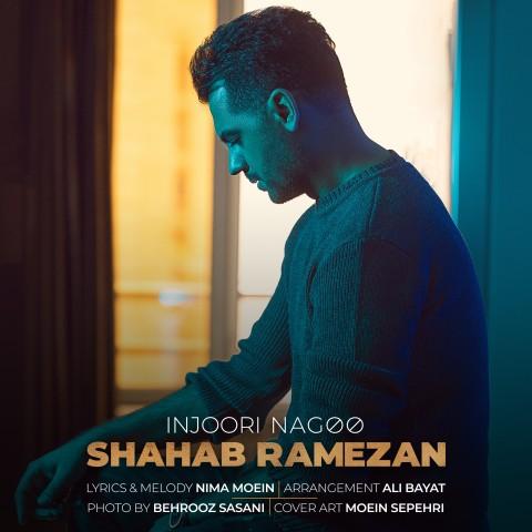 آهنگ جدید شهاب رمضان بنام اینجوری نگو