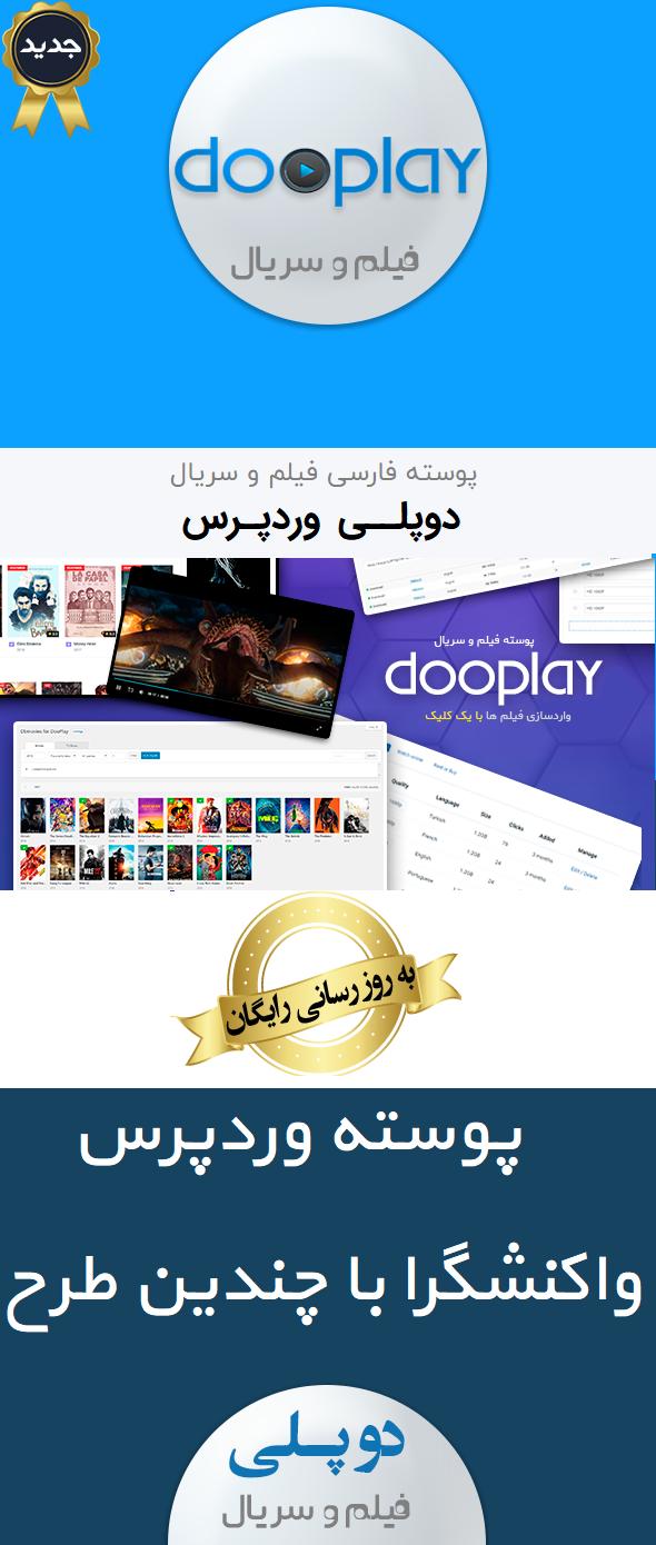 DooPlay Movies and TV Shows WordPress Theme -1