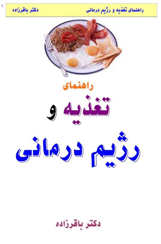 http://uupload.ir/files/s0uh_taghziye_varejim_darmani-(www.efe.jpg