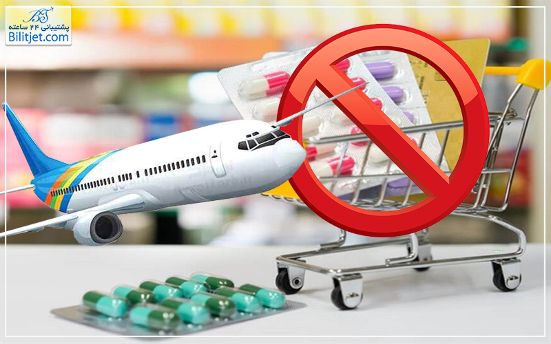 داروهای ممنوعه