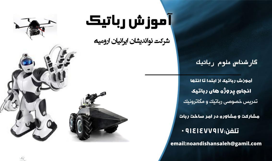 آموزش رباتيك حضوري و غير حضوري