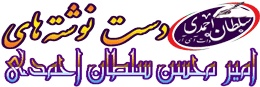 دست نوشته های امیرمحسن سلطان احمدی