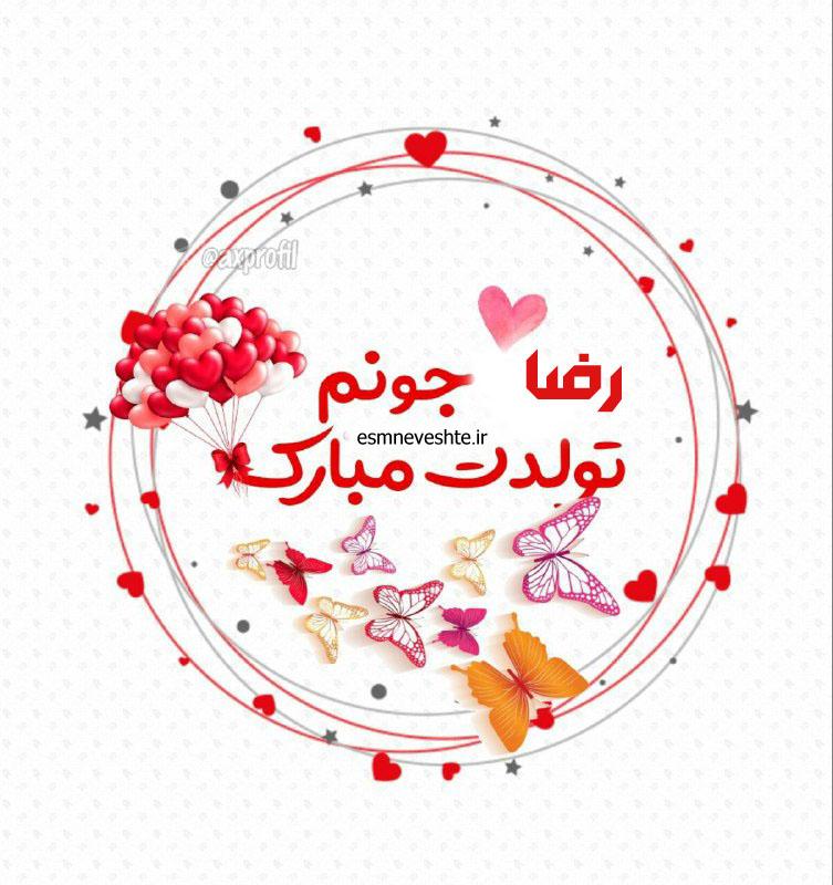 عکس و متن نوشته تبریک تولد اسم رضا