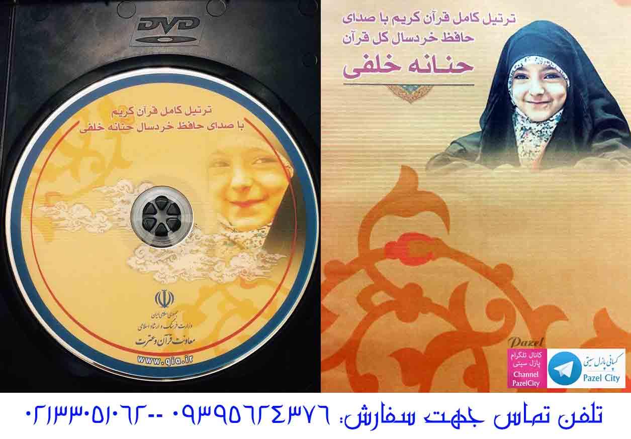 s49_فروش_سی_دی_حنانه.jpg