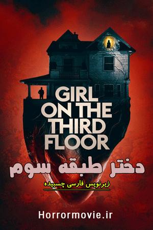 دانلود رایگان فیلم ترسناک Girl on the Third Floor 2019