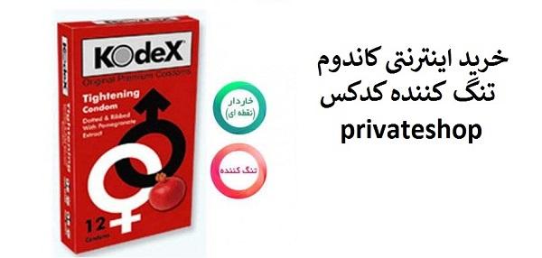 خرید اینترنتی کاندوم تنگ کننده کدکس