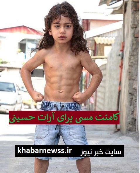 پیام و کامنت مسی برای آرات حسینی + عکس و فیلم