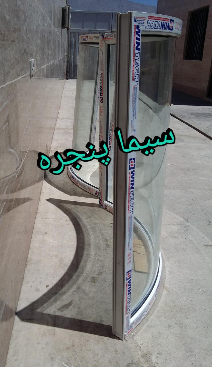 خم پنجره دوجداره UPVC  -خم ویترینی - خم با شیشه های دو جداره سکوریت -خم پروفیل UPVC - سیما پنجره- محدوده کرج شهریار فردیس و ملارد